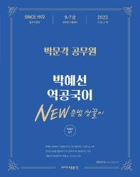 2022 박혜선 역공국어 NEW 문법 쌍끌이