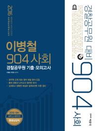 이병철 904 사회 경찰공무원 기출 모의고사(2016)