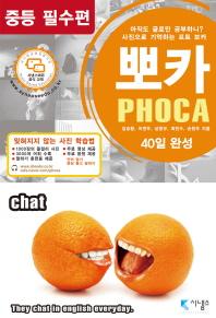 뽀카(Phoca): 중등 필수편