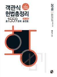 객관식 헌법총정리 총1559문제 기본+심화 훈련용(2018)