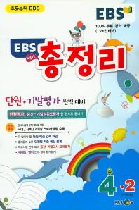 EBS 해피 총정리 초등 4-2(2015)(8절)