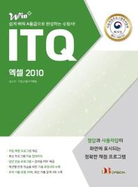 Win+ ITQ 엑셀 2010