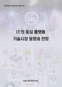IT의 중심 플랫폼 기술시장 동향과 전망