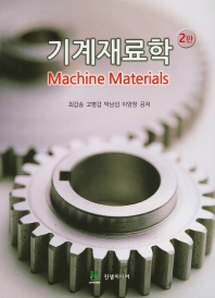 기계재료학