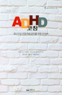 ADHD 코칭