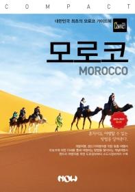 컴팩트 모로코(2020~2021)