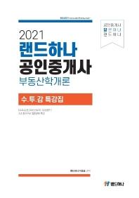 2021 랜드하나 공인중개사 부동산학개론: 수.투.감 특강집