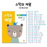 수학의 제왕 1단계(만3세 홈스쿨북) 세트