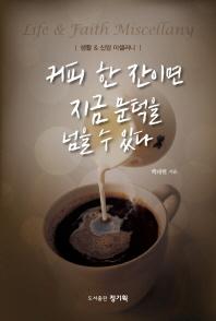 커피 한 잔이면 지금 문턱을 넘을 수 있다