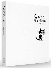 치치 프렌즈(Chichi Friends)
