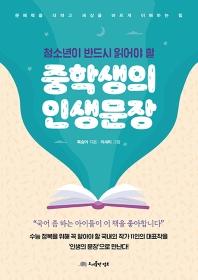 청소년이 반드시 읽어야 할 중학생의 인생문장