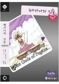 페가나의 신들 (샘플북) | 페가나북스 001