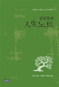 김인강의 인생노트