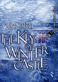 겨울성의 열쇠 9(완결)