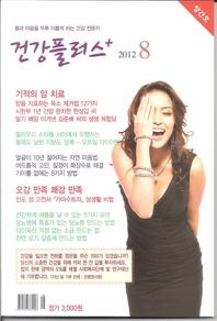 건강플러스 2012년 8월호