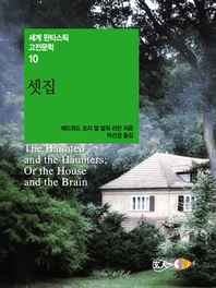 셋집 - 세계 판타스틱 고전문학 010