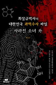 사라진 소녀 외 - 최상규박사의 대한민국 과학수사 파일