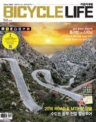 자전거생활 2016년 1월호