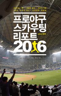 프로야구 스카우팅 리포트 2016 - 삼성 라이온즈