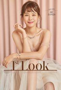 퍼스트룩(1st Look) 2016년 119호 (격주간지)