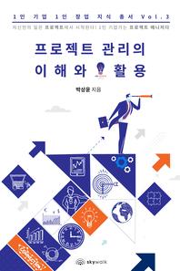 프로젝트 관리의 이해와 활용-1인 기업 1인 창업 지식 총서 Vol.3