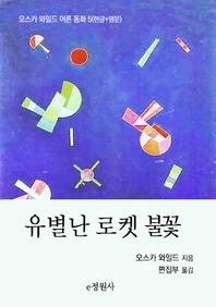 오스카 와일드 어른 동화5(한글+영문) 유별난 로켓 불꽃(오스카 와일드 어른 동화5(한글+영문)
