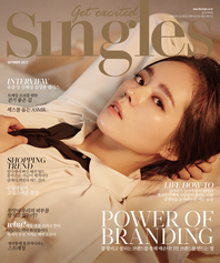 싱글즈 2017년 10월호(월간)