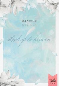 천국을 엿보다(개정판)(전2권)