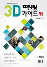 3D 프린팅 가이드 V3