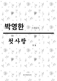 박영한 소설모음- 첫사랑 외 1
