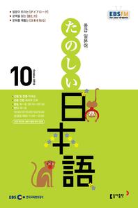 중급 일본어(방송교재 2018년 10월)