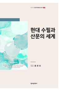[홍문표_산문문학평론집 총서_01]_현대 수필과 산문의 세계