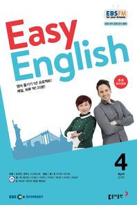 EASY ENGLISH(방송교재 2019년 4월)