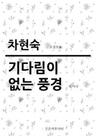 차현숙 소설모음_기다림이 없는 풍경 외 다수