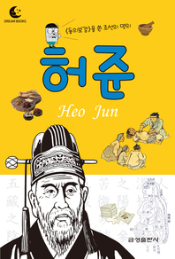 동의보감을 쓴 조선의 명의 허준
