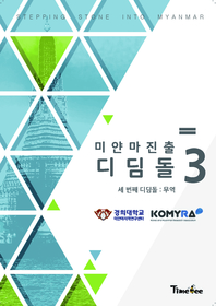 한미얀마연구회 회장 미얀마 진출 디딤돌. 3