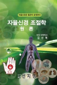 자율신경 경영학총론