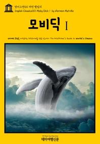 영어고전011 허먼 멜빌의 모비딕Ⅰ(English Classics011 Moby DickⅠ by Herman Melville)