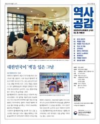 대한민국역사박물관 역사공감 Vol.35