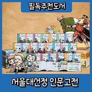 [주니어김영사] 서울대선정 인문고전 (신판) 전60권