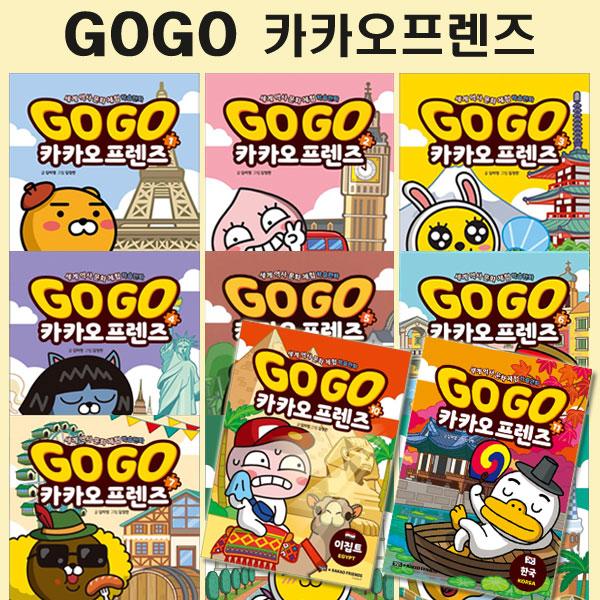 [아울북]세계역사문화체험학습만화 Go Go 카카오프렌즈 1번-11번 (전11권)