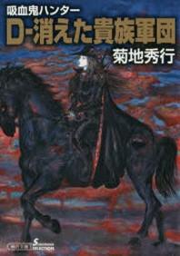 D-消えた貴族軍團 吸血鬼ハンタ- 31