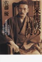 日米開戰の眞實 大川周明著「米英東亞侵略史」を讀み解く