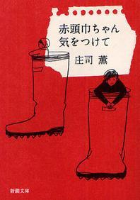 赤頭巾ちゃん氣をつけて