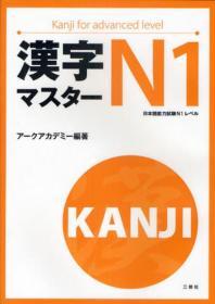 漢字マスタ一N1