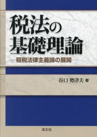 稅法の基礎理論 租稅法律主義論の展開