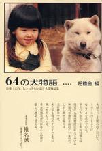 64の犬物語 公募「犬の,ちょっといい話」入選作品集