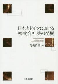 日本とドイツにおける株式會社法の發展