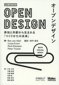 オ-プンデザイン 參加と共創から生まれる「つくりかたの未來」