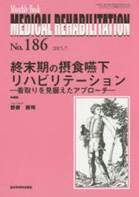 MEDICAL REHABILITATION MONTHLY BOOK NO.186(2015.7)